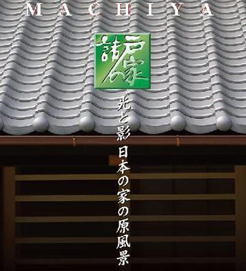 光と影 日本の家の原風景
